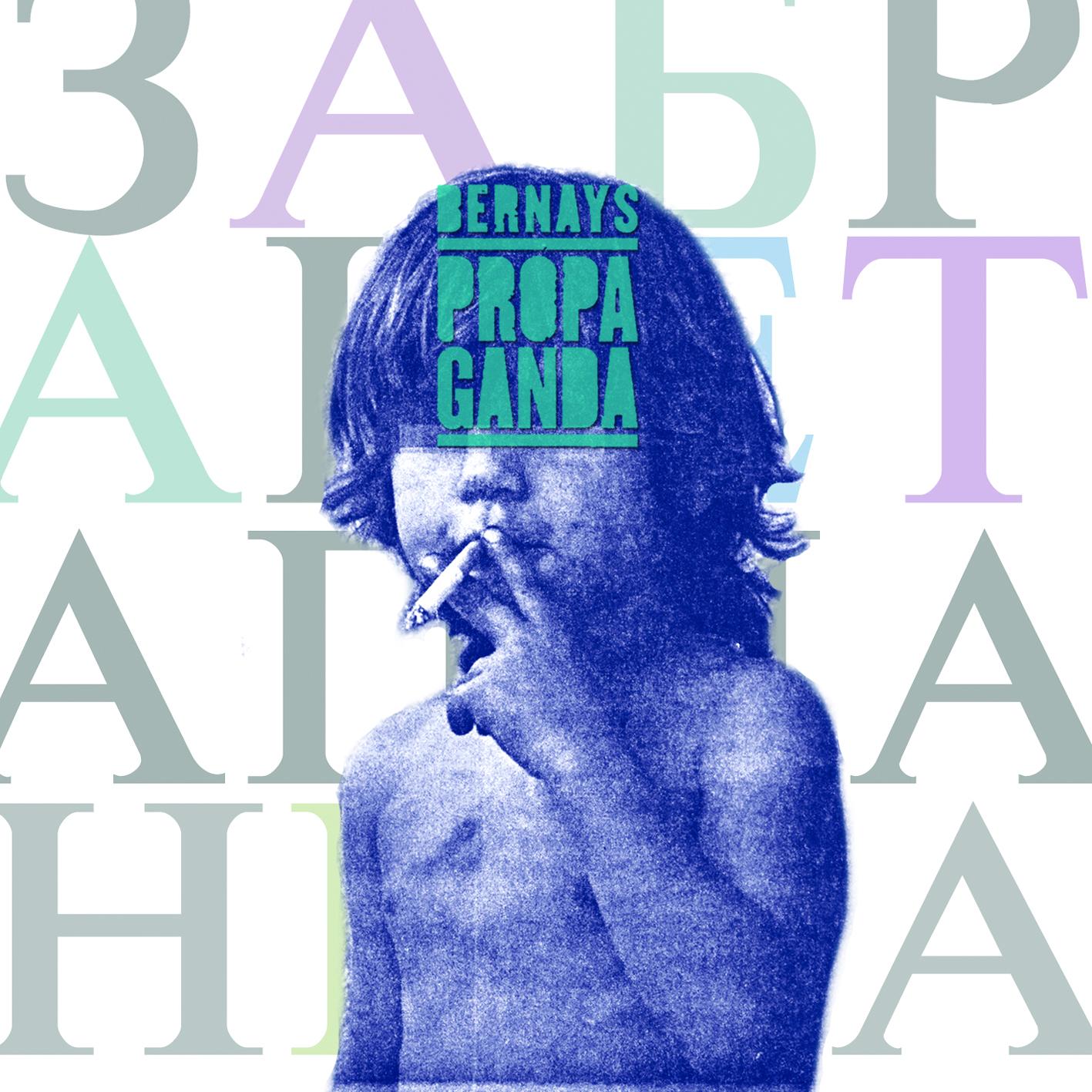 Bernays Propaganda