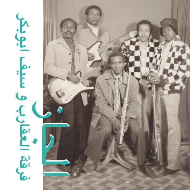 The Scorpions & Saif Abu Bakr: Jazz, Jazz, Jazz