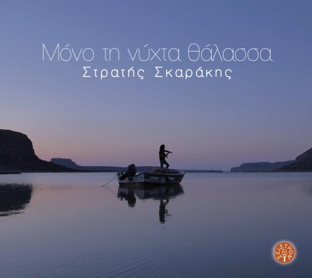 Stratis Skarakis: Μόνο τη νύχτα θάλασσα (Mono ti nihta thalassa)